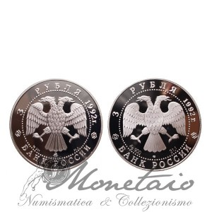 Diptych 3 Rubles 1992 Proof