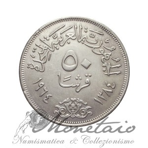 """50 Piastres 1964 """"Diversion of the Nile"""""""