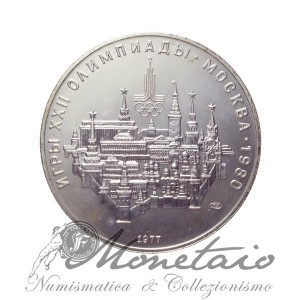 "10 Roubles 1977 ""Moscow"""