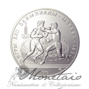 "10 Roubles 1979 ""Boxing"""