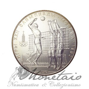 "10 Roubles 1979 ""Volleyball"""
