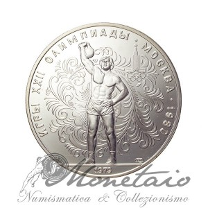"10 Roubles 1979 ""Weight Lifting"""