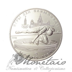 "5 Roubles 1977 ""High Jumping"""