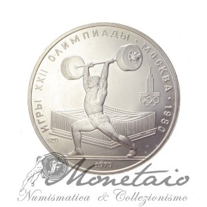 "5 Roubles 1977 ""Weightlifting"""