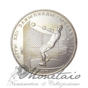 """5 Roubles 1977 """"Hammer Throwing"""""""