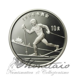 "10 Yuan 1992 ""Cross Country Skier"""