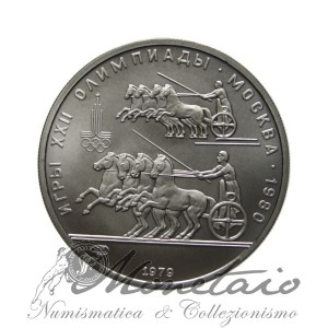 """150 Roubles 1979 """"Roman Chariot Racers"""""""