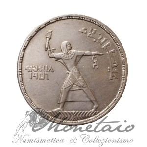"50 Piastres 1956 ""Evacuation of the British"""